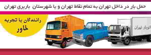 باربری در تهران ، باربری تهران ، تهران